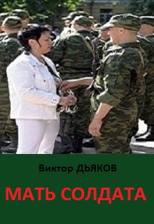 """Книга. """"Мать солдата"""" читать онлайн"""