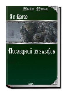 """Книга. """"Последний из эльфов"""" читать онлайн"""