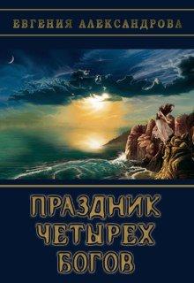 """Книга. """"Праздник Четырёх богов"""" читать онлайн"""