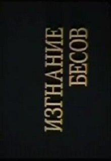 "Книга. ""Изгоняющий бесов"" читать онлайн"