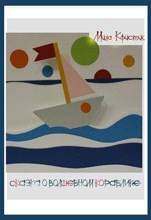"""Книга. """"Сказка о волшебном кораблике"""" читать онлайн"""