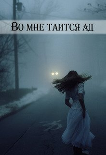 """Книга. """"Во мне таится ад *"""" читать онлайн"""