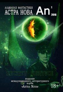"""Книга. """"Инспектор"""" читать онлайн"""