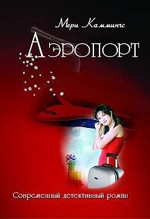 """Книга. """"Аэропорт"""" читать онлайн"""