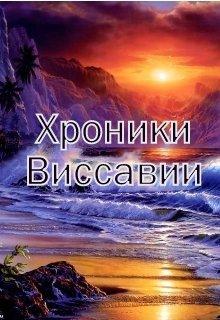 "Книга. ""Хроники Виссавии"" читать онлайн"