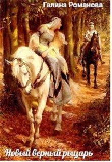 """Книга. """"Новый верный рыцарь"""" читать онлайн"""