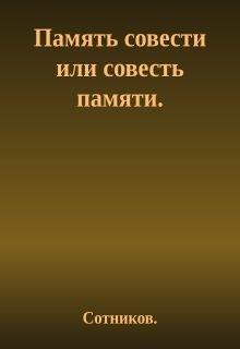 """Книга. """"Память совести или совесть памяти."""" читать онлайн"""
