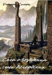 """Книга. """"Сага о возведении стен Асгардских"""" читать онлайн"""