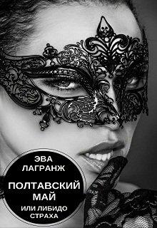 """Книга. """"Полтавский май, или Либидо страха"""" читать онлайн"""