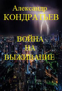 """Книга. """"Артур Сидоров. Война на выживание."""" читать онлайн"""