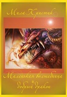 """Книга. """"Маленькая волшебница и добрый дракон."""" читать онлайн"""