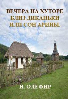 """Книга. """"Вечера на хуторе близ Диканьки или сон Арины."""" читать онлайн"""