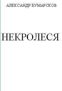 """Книга. """"Некролеся (1-4 главы, начало 5-й)"""" читать онлайн"""