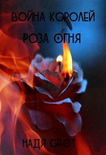 "Книга. ""Война Королей. Роза Огня"" читать онлайн"