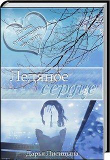 """Книга. """"Ледяное сердце"""" читать онлайн"""