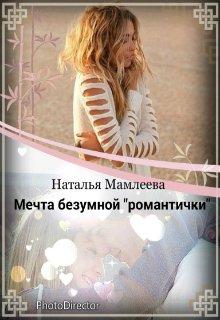 """Книга. """"Мечта безумной """"романтички"""""""" читать онлайн"""