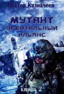 """Книга. """"Мутант. Орбитальный альянс"""" читать онлайн"""