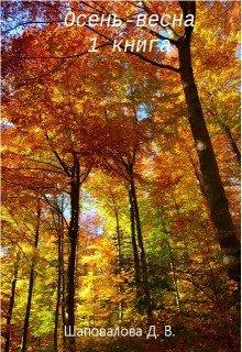 "Книга. ""Осень-весна. 1 книга"" читать онлайн"