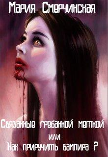 """Книга. """"Связанные гребанной меткой или как приручить вампира"""" читать онлайн"""