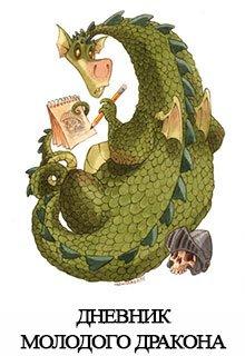 """Книга. """"Дневник Молодого Дракона"""" читать онлайн"""