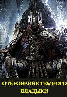 """Книга. """"Откровение Темного Владыки"""" читать онлайн"""