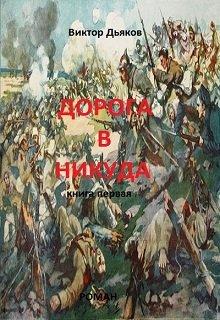 """Книга. """"Дорога в никуда. Часть первая - Бухтарминский край"""" читать онлайн"""