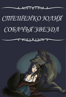 """Книга. """"Собачья звезда"""" читать онлайн"""