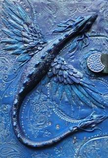 """Книга. """"...о том, как были рождены драконы..."""" читать онлайн"""