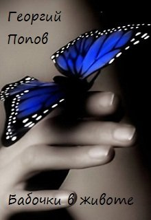 "Книга. ""Бабочки в животе"" читать онлайн"