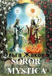 """Книга. """"Soror Mystica"""" читать онлайн"""