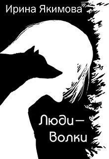 """Книга. """"Люди-волки"""" читать онлайн"""