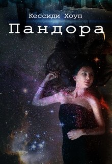 """Книга. """"Пандора - 1 - Мизансцена"""" читать онлайн"""