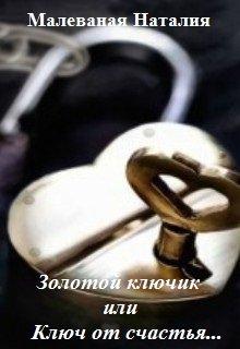"""Книга. """"Золотой ключик или Ключ от счастья..."""" читать онлайн"""