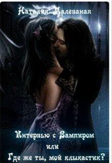 """Книга. """"Интервью с вампиром или Где же ты, мой клыкастик?"""" читать онлайн"""