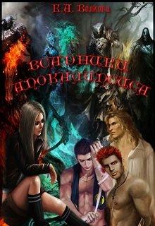 "Книга. ""Всадники Апокалипсиса"" читать онлайн"