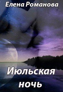 """Книга. """"Июльская ночь"""" читать онлайн"""