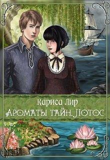 """Книга. """"Ароматы тайн. Лотос. Ч1"""" читать онлайн"""