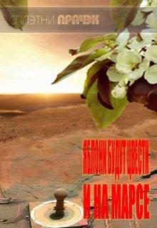 """Книга. """"Яблони будут цвести и на Марсе"""" читать онлайн"""