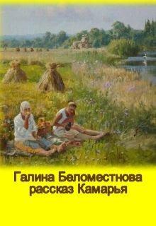 "Книга. ""  Камарья"" читать онлайн"