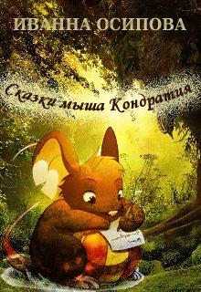 """Книга. """"Жемчужная сказка"""" читать онлайн"""