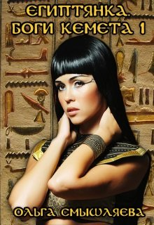 "Книга. ""Египтянка. Боги Кемета 1"" читать онлайн"