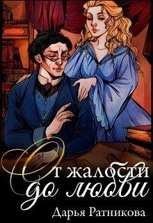 "Книга. ""От жалости до любви"" читать онлайн"