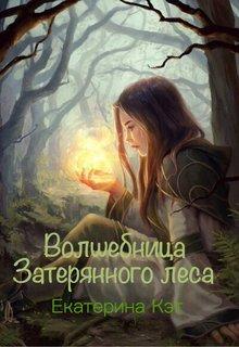 """Книга. """"Волшебница Затерянного леса, или Как найти суженого"""" читать онлайн"""