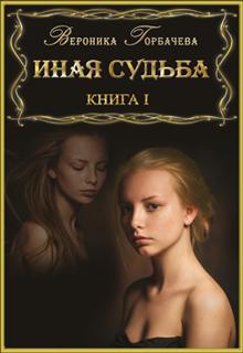"""Книга. """"Иная судьба Книга 1"""" читать онлайн"""