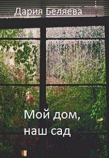 "Книга. ""Мой дом, наш сад"" читать онлайн"