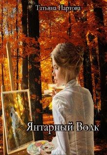 """Книга. """"Янтарный волк"""" читать онлайн"""
