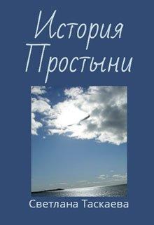 """Книга. """"История Простыни"""" читать онлайн"""