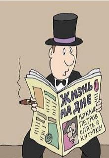 """Книга. """"Смертный грех на пятой полке"""" читать онлайн"""