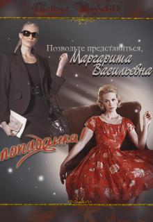 "Книга. ""Позвольте представиться, Маргарита Васильевна – попаданка!"" читать онлайн"