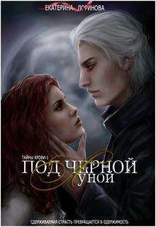"""Книга. """"Под черной луной"""" читать онлайн"""
